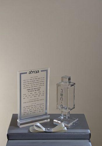 Havdala Gift Set